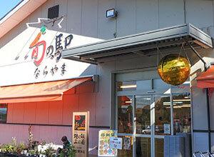 奈良 ならやま本店